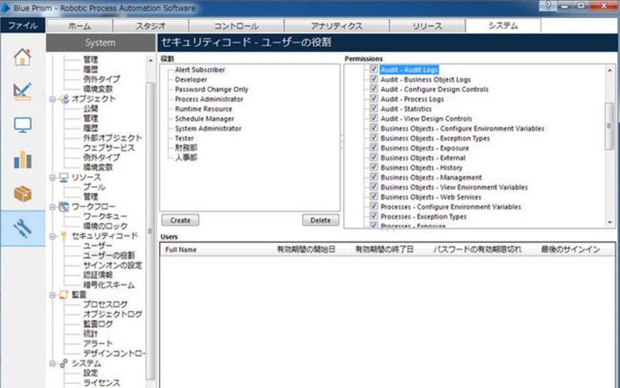BluePrism画面