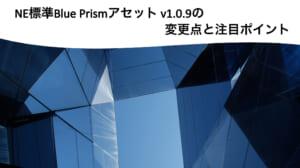 NE標準Blue Prismアセット v1.0.9の変更点と注目ポイント
