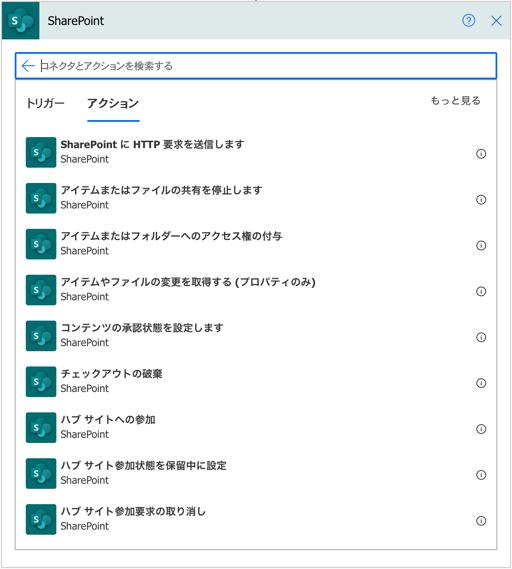 Power Automateで選択できるSharePointアクション