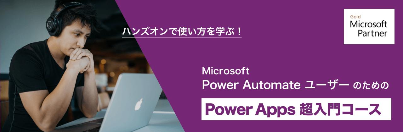 Power Apps(パワーアップス)超入門コース
