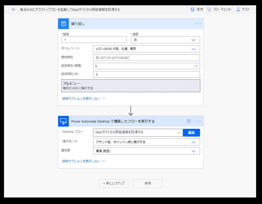 図2_クラウドフローとデスクトップフローの連携