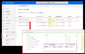 図4_デスクトップフローの実行履歴