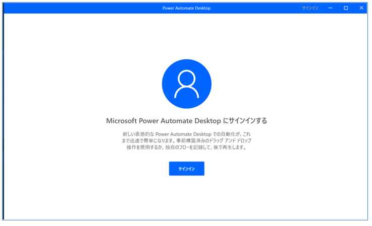 図1_Power Automate Desktop 起動画面(サインイン前)