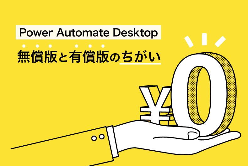 PowerAutomateDesktop無償版と有償版の違い