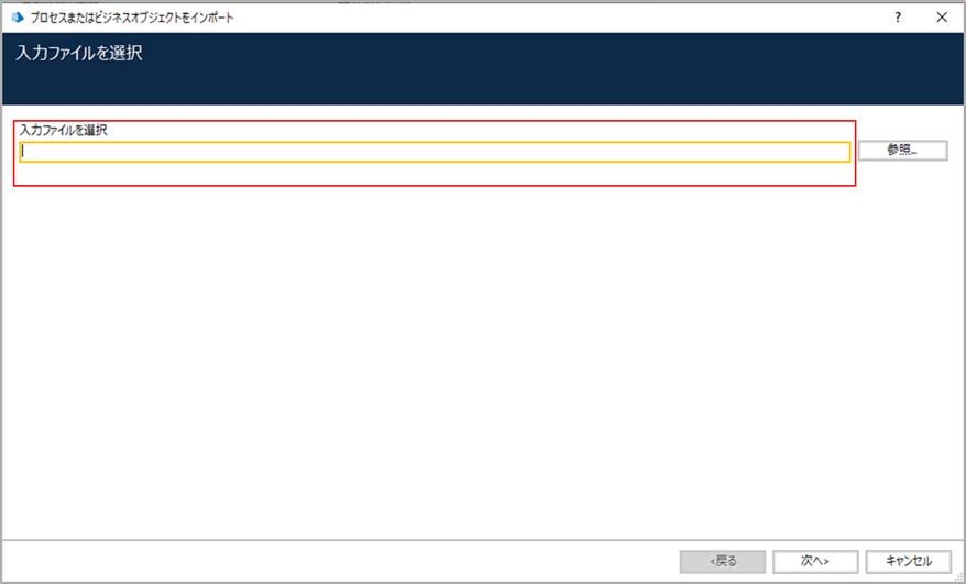 図5:インポートファイル選択画面
