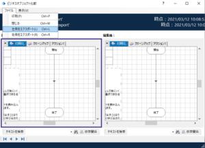 図2:エクスポート選択画面
