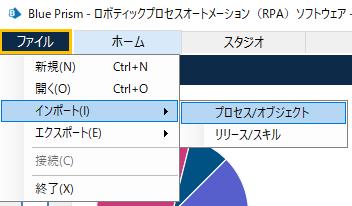 図4:インポート選択画面